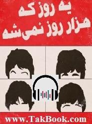 دانلود کتاب صوتی یه روز که هزار روز نمیشه