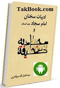 دانلود کتاب اندروید ادبیات سخنان امام سجاد و صحیفه سجادیه