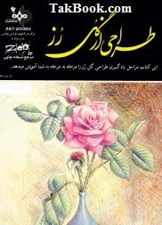 دانلود کتاب طراحی از گل رز