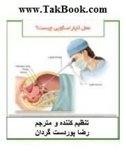 دانلود کتاب جراحی لاپاروسکوپی