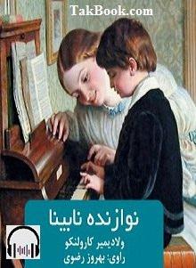 دانلود کتاب رمان صوتی نوازنده نابینا