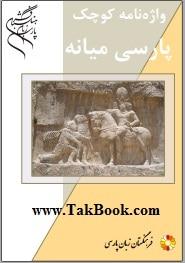 دانلود کتاب واژه نامه کوچک پارسی میانه