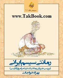 دانلود کتاب رمانتی سیسم ایرانی