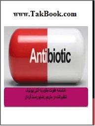 دانلود کتاب عفونت های مقاوم به آنتی بیوتیک