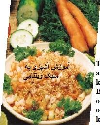 دانلود کتاب آموزش آشپزی به سبک ویتنامی