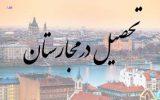 مهاجرت به مجارستان برای تحصیلات پزشکی
