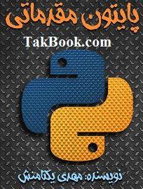 دانلود کتاب آموزش پایتون مقدماتی