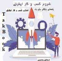 دانلود کتاب راهنمای راه اندازی کسب و کار اینترنتی