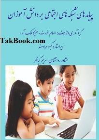 دانلود کتاب پیامدهای شبکه های مجازی بر دانش آموزان(Melika Molkara-Elham khorsand)
