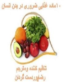 دانلود کتاب 10 ماده غذایی ضروری در بدن