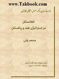 دانلود کتاب افغانستان در استراتژی هند و پاکستان