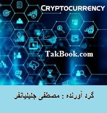 دانلود کتاب some of cryptocurrency