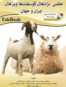 دانلود کتاب اطلس نژادهای گوسفندها و بزهای ایران و جهان