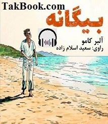 دانلود کتاب صوتی بیگانه