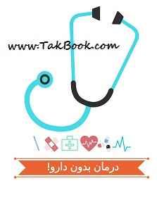 درمان دردها بدون دارو