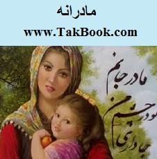 دانلود کتاب مادرانه