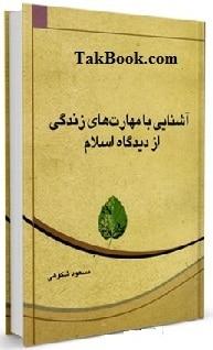 دانلود کتاب آشنایی با مهارت های زندگی از دیدگاه اسلام