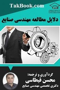 دانلود کتاب دلایل مطالعه مهندسی صنایع