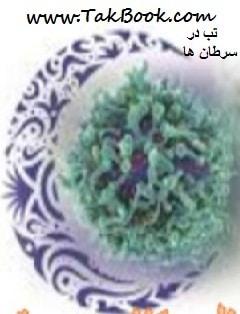 دانلود کتاب تب در سرطان ها