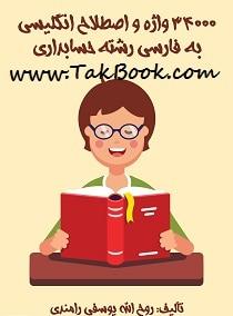 دانلود کتاب 34000 واژه انگلیسی به فارسی رشته حسابداری