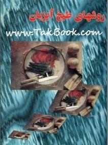 دانلود کتاب روش های طبخ آبزبان