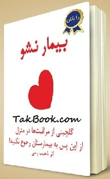 دانلود کتاب بیمار نشو