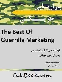 دانلود کتاب بازاریابی چریکی