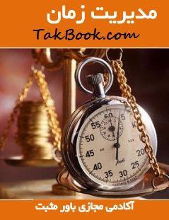 دانلود کتاب مدیریت زمان