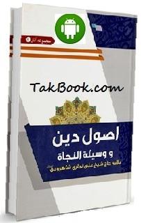 دانلود کتاب اندروید اصول دین و وسیله النجاه