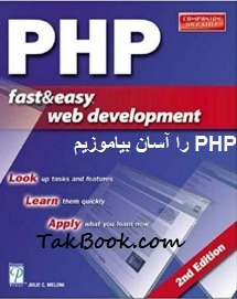 دانلود کتاب PHP را آسان بیاموزیم