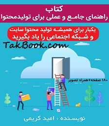 دانلود کتاب راهنمای جامع و عملی برای تولید محتوا
