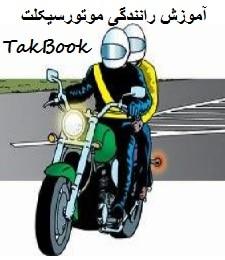 دانلود کتاب آموزش رانندگی موتورسیکلت