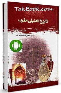 دانلود کتاب اندروید تاریخ تحلیلی مغرب