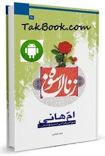 دانلود کتاب اندروید زنان اسوه _ ام هانی