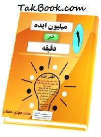 دانلود کتاب یک میلیون ایده در یک دقیقه
