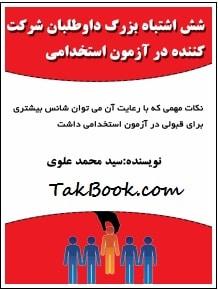 دانلود کتاب 6 اشتباه بزرگ داوطلبان شرکت کننده در آزمونهای استخدامی