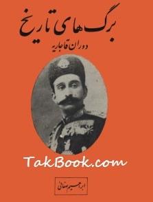 دانلود کتاب برگ های تاریخ دوران قاجاریه
