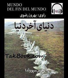 دانلود کتاب صوتی دنیای آخر دنیا