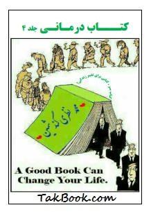 دانلود کتاب درمانی جلد 4