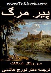 دانلود کتاب رمان پیر مرگ