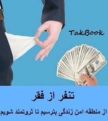 دانلود کتاب تنفر از فقر _ از منطقه امن زندگی و فقر بترسیم تا ثروتمند شویم
