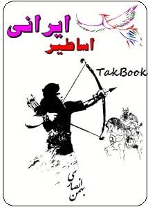 دانلود کتاب اساطیر ایرانی