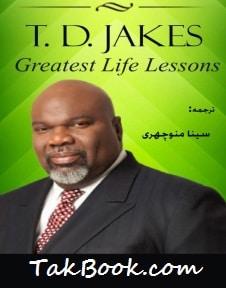 دانلود کتاب بهترین درسهای زندگی