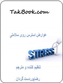 دانلود کتاب عوارض استرس روی سلامتی