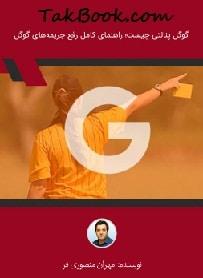 دانلود کتاب گوگل پنالتی چیست ؟ راهنمای کامل رفع جریمه های گوگل