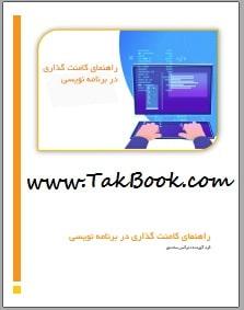 دانلود کتاب راهنمای کامنت گذاری در برنامه نویسی