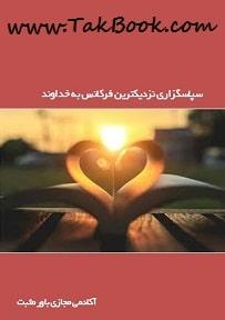 دانلود کتاب سپاسگزاری نزدیک ترین فرکانس به خداوند