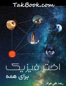 دانلود کتاب اختر فیزیک برای همه