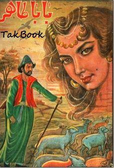 دانلود کتاب دیوان بابا طاهر