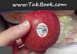 آیا درباره برچسبهایی که روی میوهها و سبزیجات هستند میدانید؟